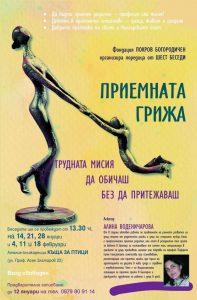 plakat_priemna_grija-672x1024-2